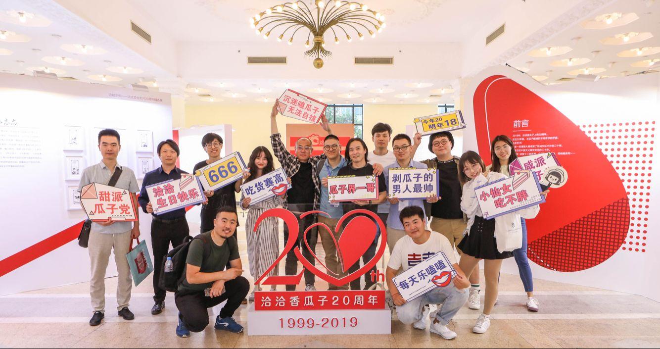 洽洽20周年经典文化卡,惊艳亮相2019上海设计周